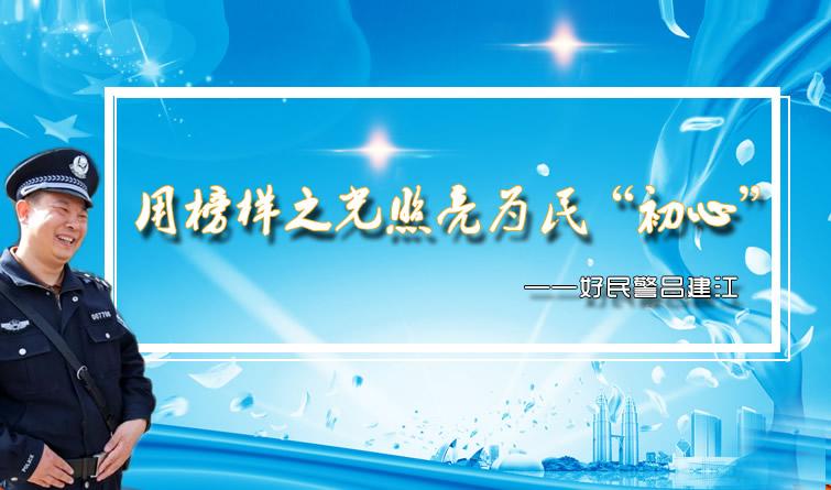 """【专题】用榜样之光照亮为民""""初心""""——好民警吕建江"""