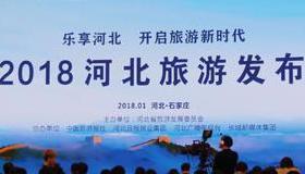 2018河北旅游发布活动成功举办