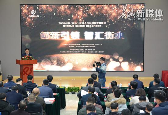 中关村e谷(衡水桃城)创业小镇搭建创新科技平台