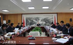 邢台市委召开理论中心组专题学习会议