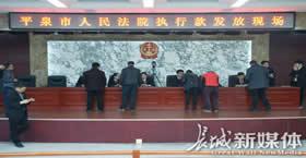 平泉法院集中发放农民工工资