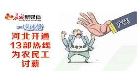 图解|河北省开通13部热线为农民工讨薪
