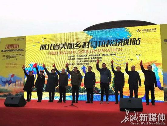 河北省美丽乡村马拉松系列赛饶阳站圆满落幕