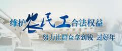 河北省开通13部农民工讨薪热线