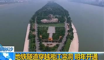 湖南长沙 地铁隧道穿越湘江溶洞 明年开通