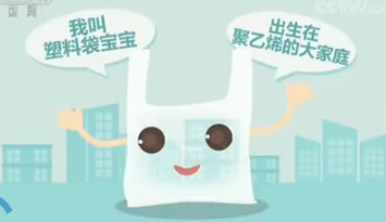"""防治塑料垃圾 """"塑料袋宝宝""""的""""心里话"""""""