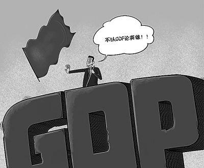 【评论汇】GDP落实到民生才能沥干水分