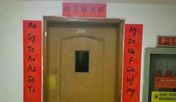 大学生用化学元素拼写春联