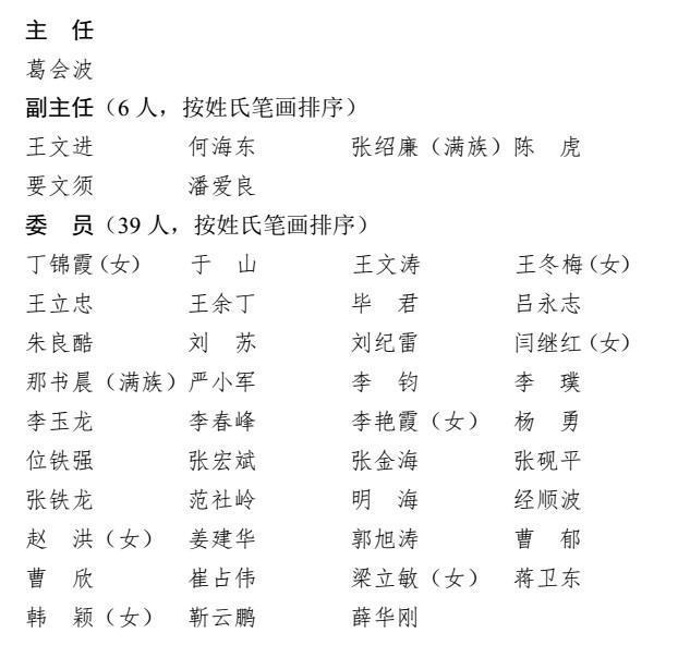 中国人民政治协商会议河北省第十二届委员会第