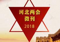 2018河北两会微刊