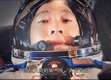 自拍摆POSE!中国航天员带你看外太空的风景
