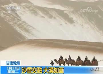 沙雪交融 大漠如画
