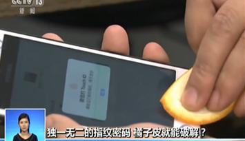 独一无二的指纹密码 橘子皮就能破解?