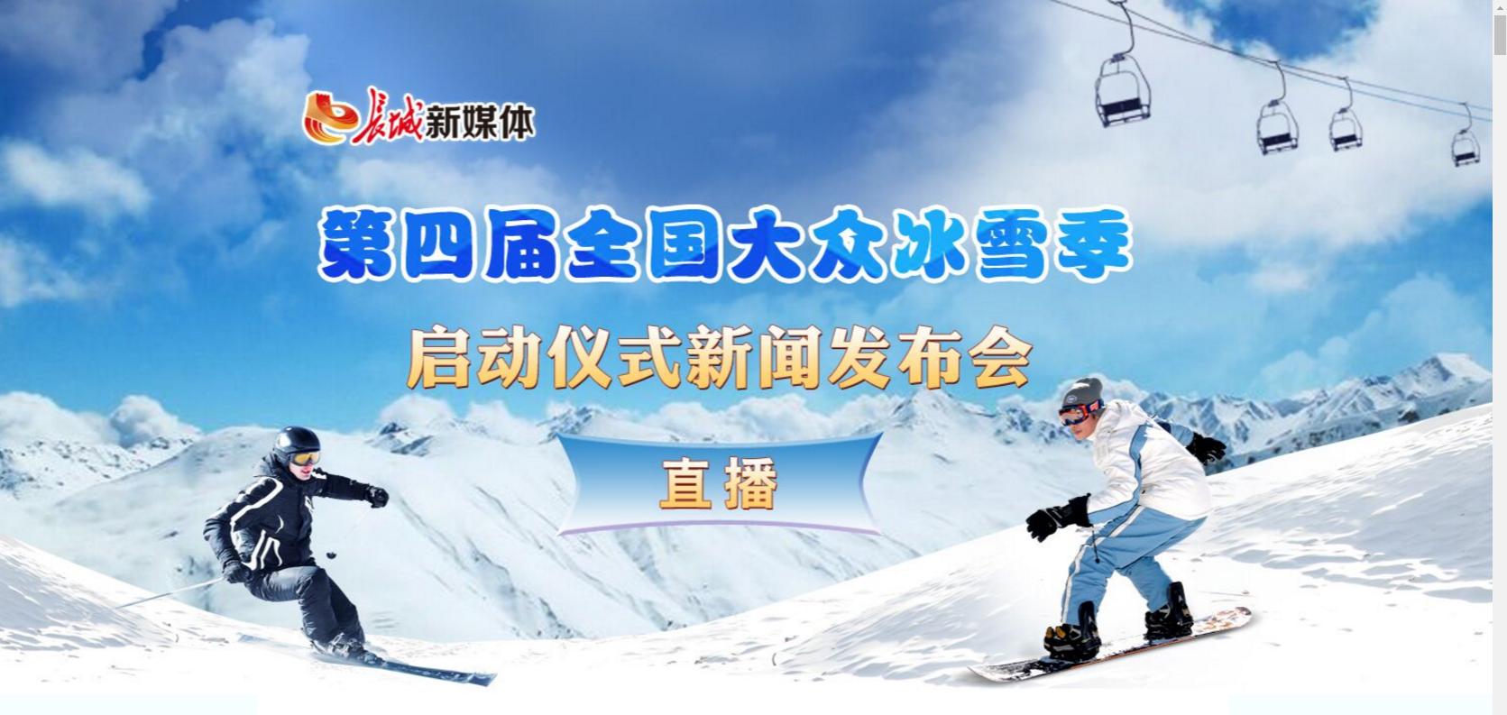 【长城新媒体直播】全国大众冰雪季启动仪式