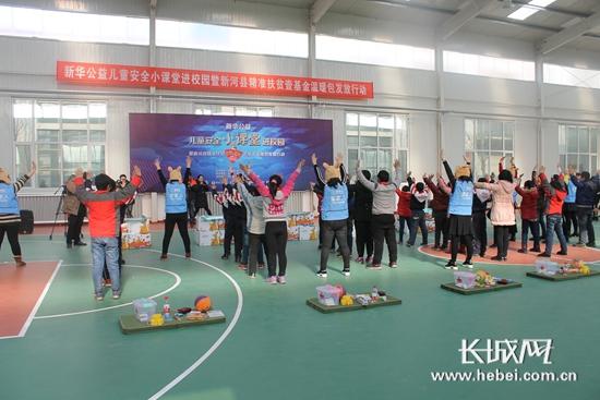 新华公益壹基金温暖包发放行动在新河县举行
