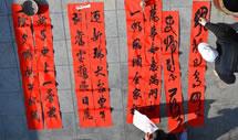 河北石家庄:老区人民喜迎春
