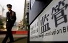 银监会重点纠察金融信贷失职失责