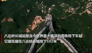 中国人在长城地下创造爆破奇迹:地表震动只相当于跺一下脚