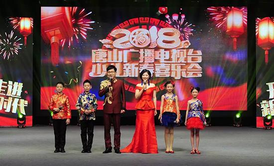 唐山广播电视台少儿新春喜乐会录制圆满成功