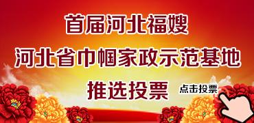 首届河北福嫂 巾帼家政示范基地推选投票