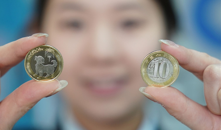 央行狗年纪念币开始兑换