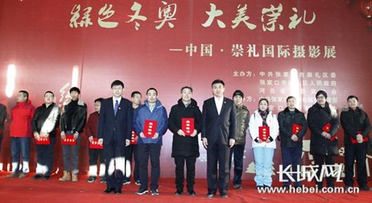 绿色冬奥 大美崇礼 中国·崇礼国际摄影大赛影展开幕