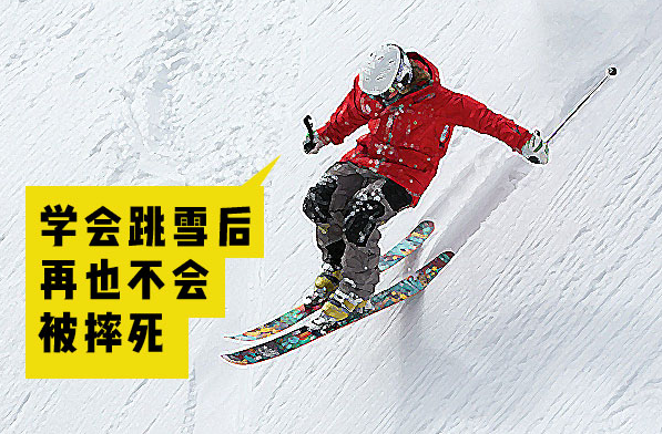 """跳台滑雪:帅到""""飞起来"""""""