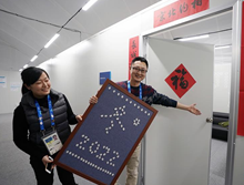 北京冬奥组委媒体工作间在平昌冬奥会主新闻中心启