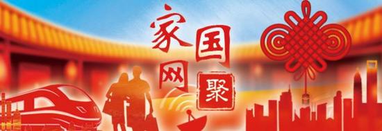 500万彩票网官网首页:【家国网聚・网络旺年】互联网+文化,浓了年味新了民俗