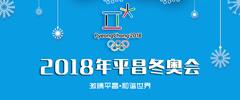 武大靖赢短道速滑500米金牌