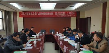河北省航空产业协会无人机委员会研讨会召开
