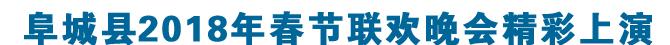 阜城县2018年春节联欢晚会精彩上演