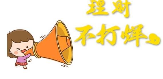 """春节假期三类产品""""不打烊"""" 继续努力帮你赚钱"""