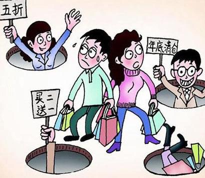 春节消费需提防促销陷阱