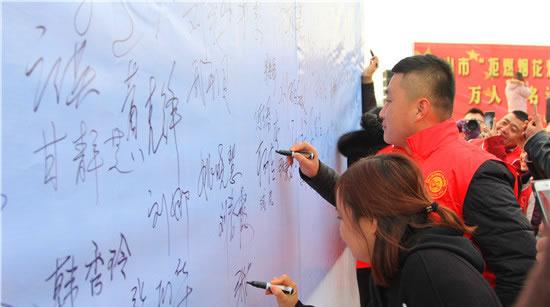 唐山万人签名承诺拒燃烟花爆竹 过文明生态春节