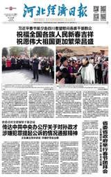 河北经济日报