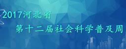 【专题】河北省第12届社会科普周
