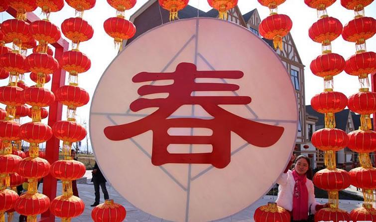 中国红 喜迎新