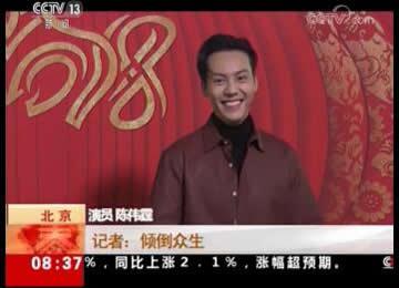 """2018年央视狗年春晚 陈伟霆:我的节目会""""燃""""起来"""