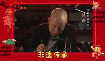 《美丽河北·e起过年》系列微视频-烙画