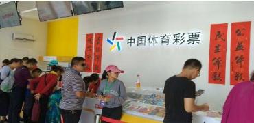 运动健康乐享新春 公益体彩开启春节狂欢模式