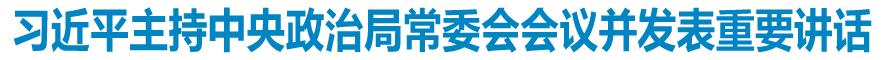 中共中央政治局常务委员会召开会议 听取河北雄安新区规划编制情况的汇报 中共中央总书记习近平主持会议