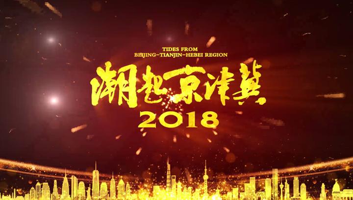 潮起京津冀2018第一集