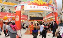 文化庙会庆新春