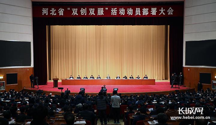 """河北召开""""双创双服""""活动动员部署大会"""