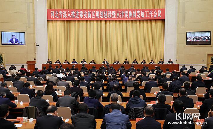 深入推进雄安新区规划建设暨京津冀协同发展工作会议召开
