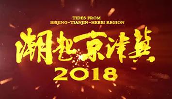 《潮起京津冀2018》第一集 《千年大计》