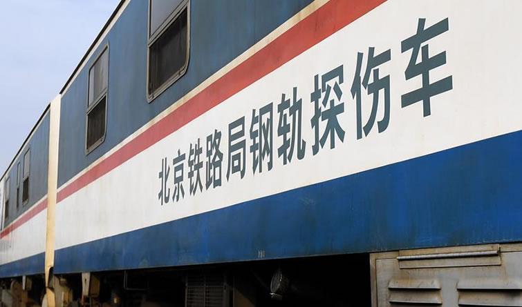 """走近""""钢轨医生""""——钢轨探伤车"""