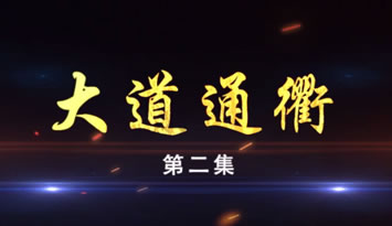 《潮起京津冀2018》第二集 大道通衢