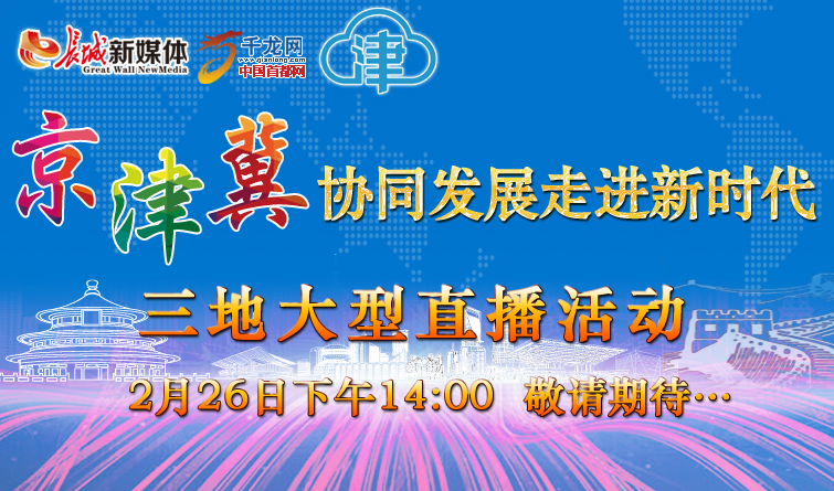 《京津冀协同发展走进新时代》三地大型直播26日14点精彩开启
